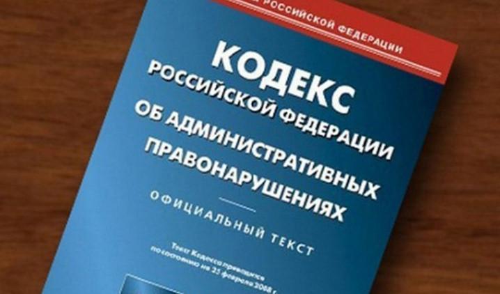 Установка и эксплуатация ГБО по закону регулируется кодексом РФ об административных правонарушениях в редакции 2018 года