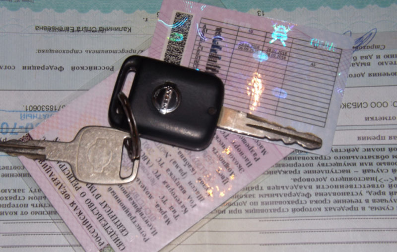 Когда садитесь за руль, проверяйте наличие прав, свидетельства и страховки, чтобы избежать штрафа