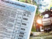 Права на квадроцикл: как и где получить в 2017 году. Какое водительское удостоверение на квадрицикл и со скольки лет