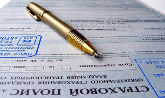 Cколько можно ездить без страховки при покупке новой машины по договору купли продажи в 2017 году или после ее окончания