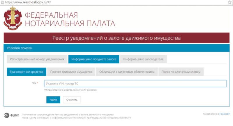 Для проверки в реестре о залоге движимого имущества потребуется внести вин-код ТС, который состоит из 17 цифр