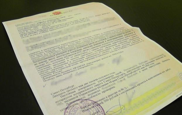 В образце документа необходимо верно указать паспортные данные доверителя и доверенного, а также регистрационные данные автомобиля