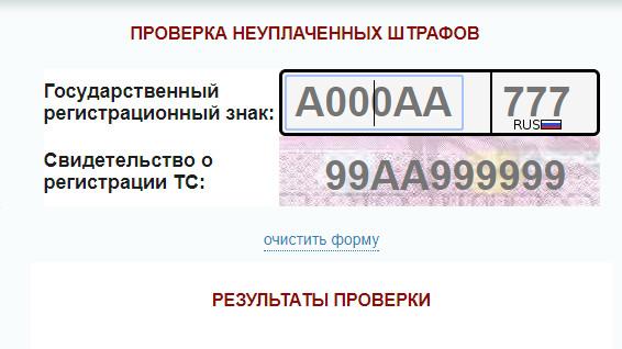 Проверить наличие штрафов можно по номеру авто и свидетельства ТС на сайте Госавтоинспекции, и там же найти реквизиты, для того чтобы заплатить по ним