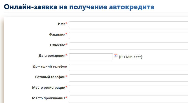 При заполнении онлайн заявки на получение автокредита потребуется указать контактные, паспортные данные, а также удобное для вас отделение банка в Казани или других городах присутствия, куда направить заявку
