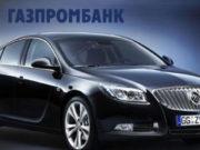 Автокредит в Газпромбанке: условия автокредитования с государственной поддержкой, процентная ставка физическим лицам