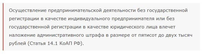 Статья 14.1 КоАП РФ