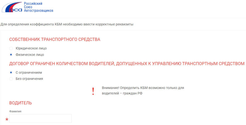 На официальном сайте РСА любой водитель может отследить свой КБМ, указав ФИО, а также серию и номер водительского удостоверения
