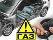 Плюсы и минусы установки газа на машину; особенности ГБО 4го поколения