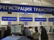Регистрация автомобиля в ГИБДД юридическим лицом в 2017 году: документы, госпошлина