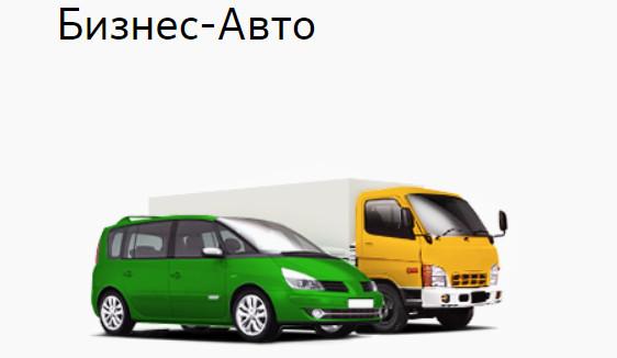 По программе Бизнес-Авто от Сбербанка можно оформить автокредит на грузовой и легкий коммерческий автотранспорт, различную спецтехнику, а также на прицепы и полуприцепы
