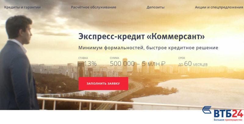 В качестве кредита на автомобиль в ВТБ 24, юридическому лицу возможно оформить Экспресс-кредит Коммерсант и получить деньги на расчетный счет предприятия