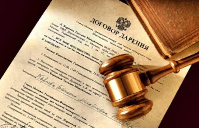 Оформлять договор дарения нотариально по законодательству не требуется, достаточно составить документ в письменной форме между Дарителем и Одаряемым