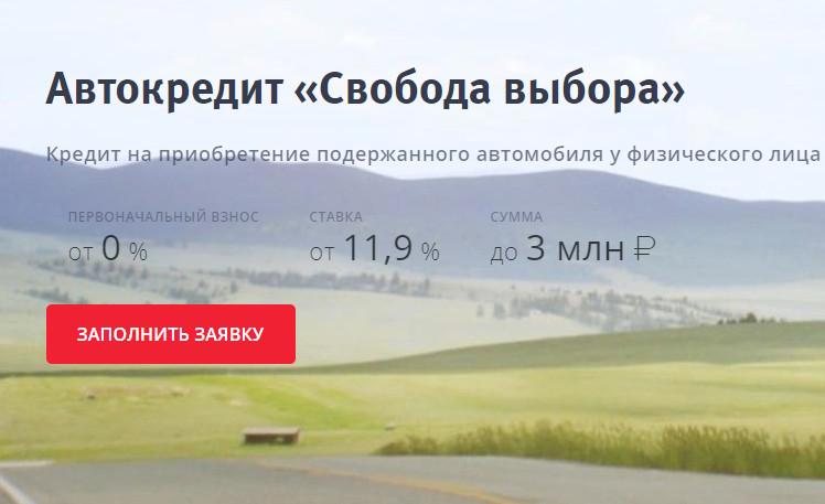 Заявку на кредит на приобретение поддержанного автомобиля у физического лица можно отправить онлайн, на сайте ВТБ 24 и получить предварительное одобрение не выходя из дома