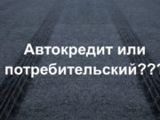 Что лучше автокредит или потребительский на машину