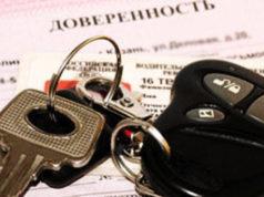 Продажа авто по генеральной доверенности с правом продажи: плюсы и минусы