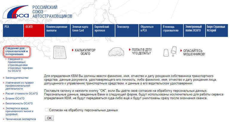 Официальный сайт РСА (1)