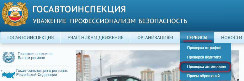 Сервис проверки машины на угон на сайте Госавтоинспекции