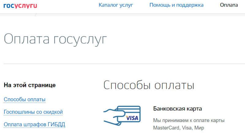 В отличии от оплаты налога виртуальными кошельками или прямым платежом в банке, за проведение онлайн платежа банковской картой комиссия взиматься не будет
