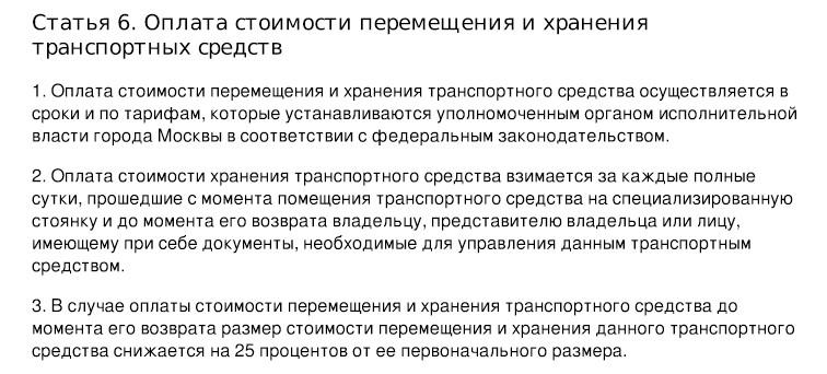 Выдержка из статьи 6 Закона города Москвы №42 в последней редакции