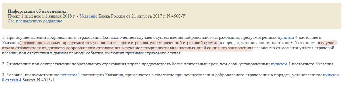 Выдержка из Указания Банка России от 20 ноября 2015 г. N 3854-У