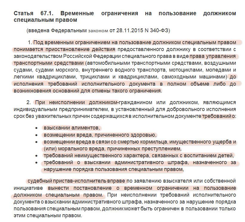 Выдержка из статьи 67.1 ГК РФ