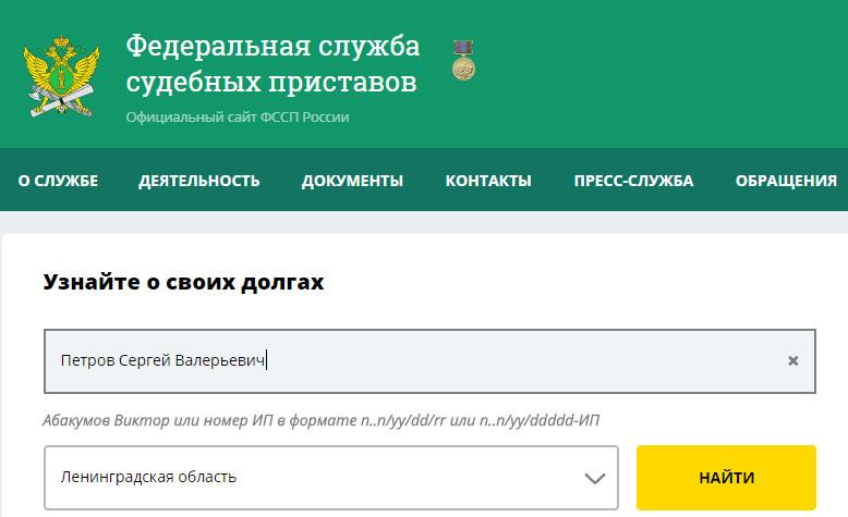 Узнать о своих долгах по алиментам, возмещениям или штрафам можно на главной странице официального сайта ФССП России